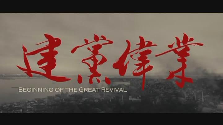 红色革命电影_公司团委组织总部青年员工观看红色电影《建党伟业》