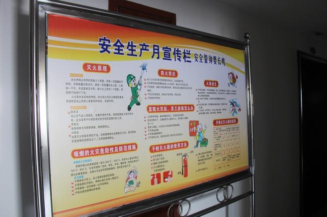 公司开展安全生产月宣传活动