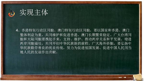 """解读""""中国梦"""""""