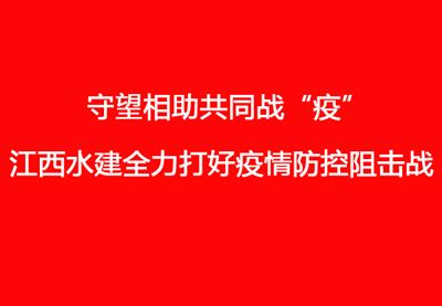 """守望相助共同战""""疫"""",万博manbetx官网app水建全力打好疫情防控阻击战"""
